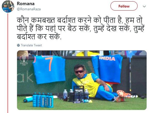 Chahal Chilling Devdas